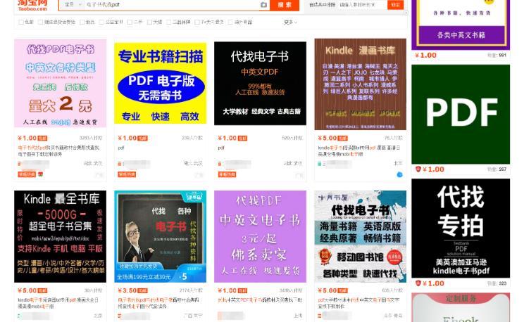 千梦网创108计第51计:年入十万的微商电子书社群项目(附全套教学)  第4张