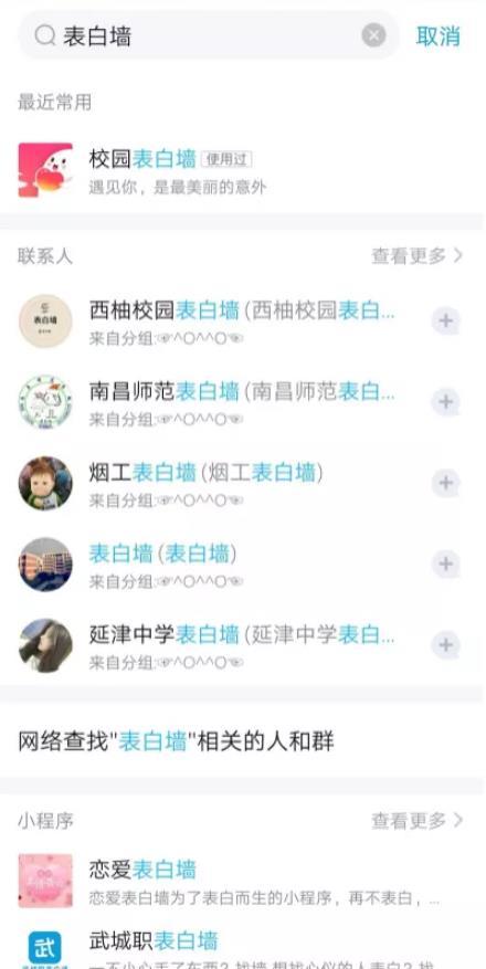 QQ表白墙引流学生流量,还没被互联网人占领的流量圣地