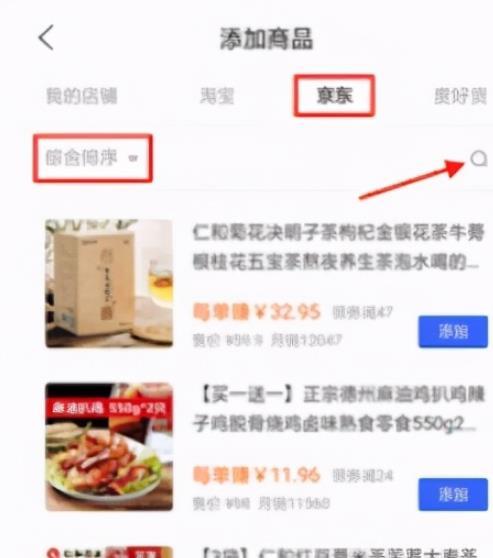 利用百家号简单图文内容做京东联盟日赚300+