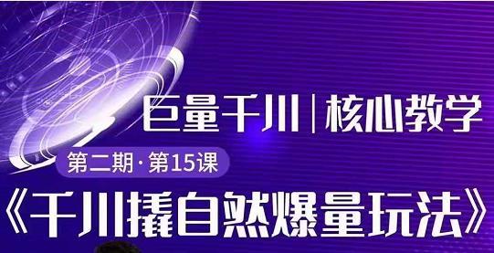 三叔千川第2期:巨量千川撬自然爆量玩法,极速推广搭配专业推广的快速爆单