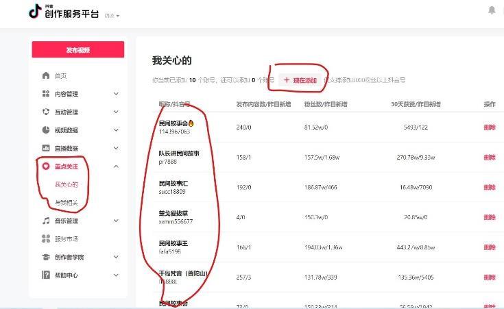 抖音民间故事号月入2万,最新蓝海项目,可批量起号