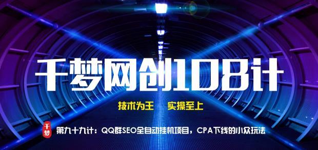 千梦网创108计第99计: QQ群SEO全自动挂机项目,百万CPA下线的冷门玩法
