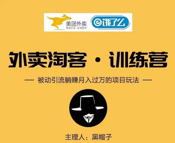 黑帽子外卖淘客cps项目第12期:从注册到搭建,全方面解读外卖cps项目