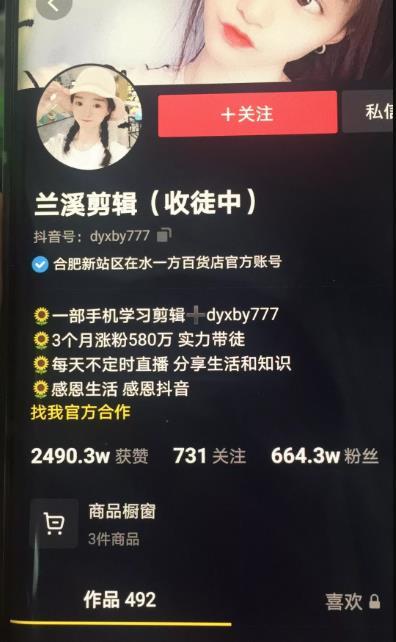 兰溪抖音混剪:一部手机学习剪辑,3个月涨粉580万【视频课程】
