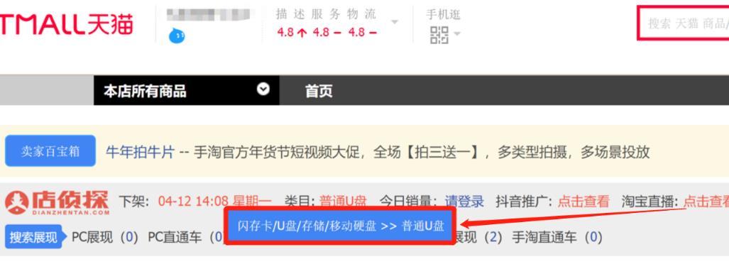 千梦网创108计第81计:私人定制U盘项目,成本个位数售价三位数  第3张