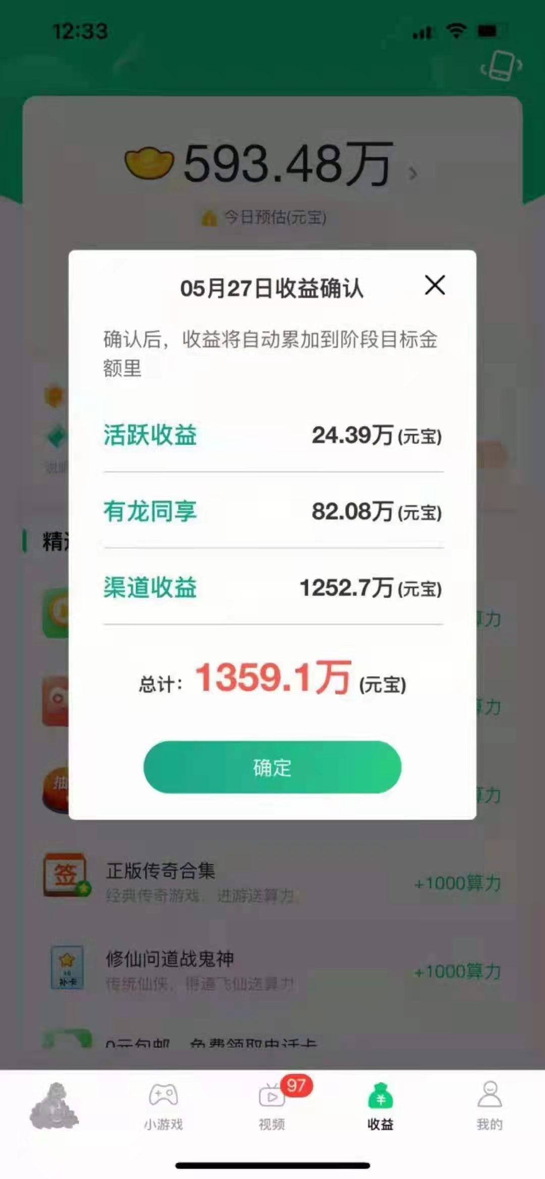 【实操项目】手机全自动挂机赚钱项目,单个手机每天50+