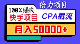 快手100%赚钱副业 + 直播截流CPA,月入50000+