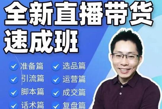 陈晓通2021全新直播带货速成班,从0到1教学【视频课程】