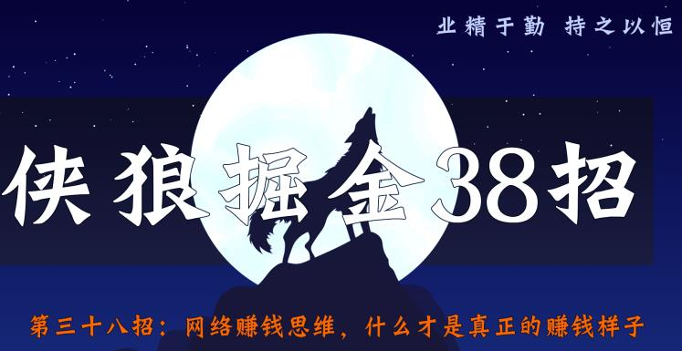 侠狼掘金38招第38招网络赚钱思维,什么才是真正的赚钱样子【视频课程】